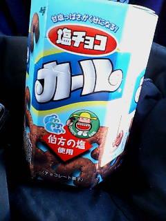 塩チョコカール