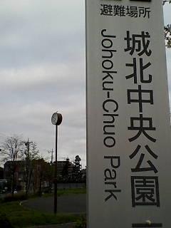 城北中央公園出発