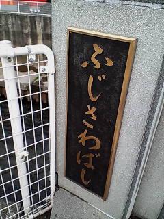 藤沢橋通過