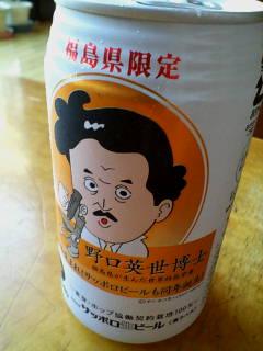 野口英世博士ビール
