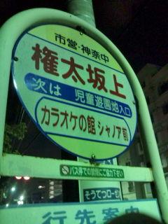 権田坂通過中