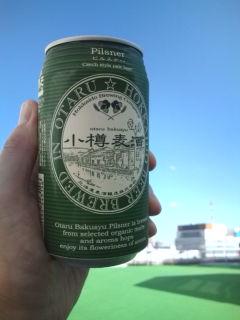 青空とビールと芝生