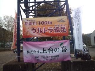 伊南川100km<br />  ウルトラ遠足(<br />  とおあし)<br />  明日スタート