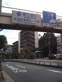 大田区通過中