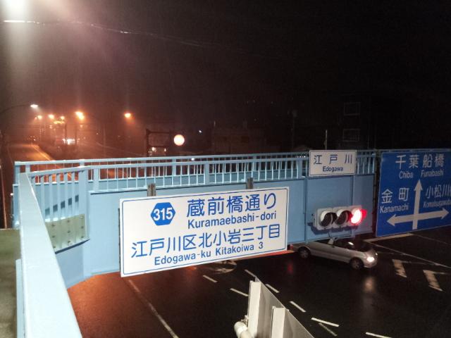 江戸川交差点通過