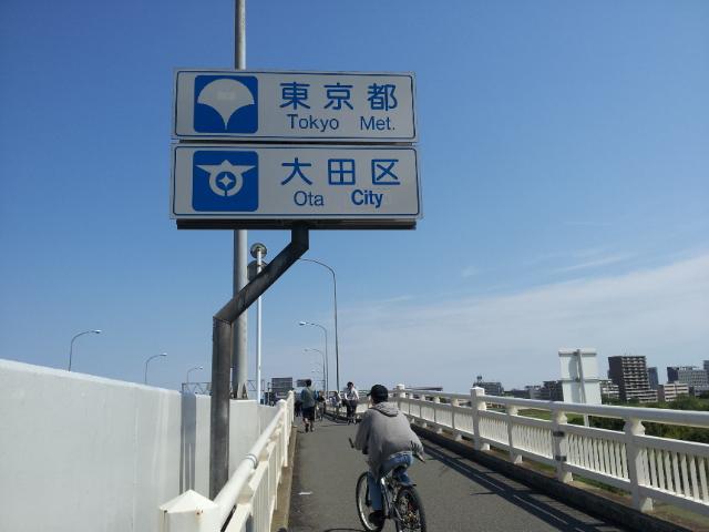 東京に戻る