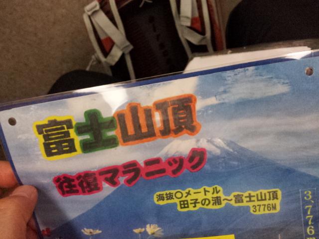 もうすぐ富士山頂往復マラニック