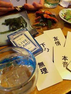沖縄料理とライフカード