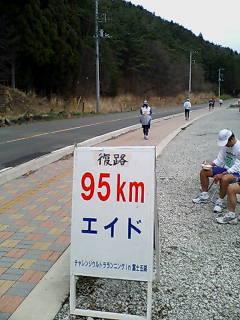 あと22km