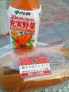 焼きそばパンと充実野菜